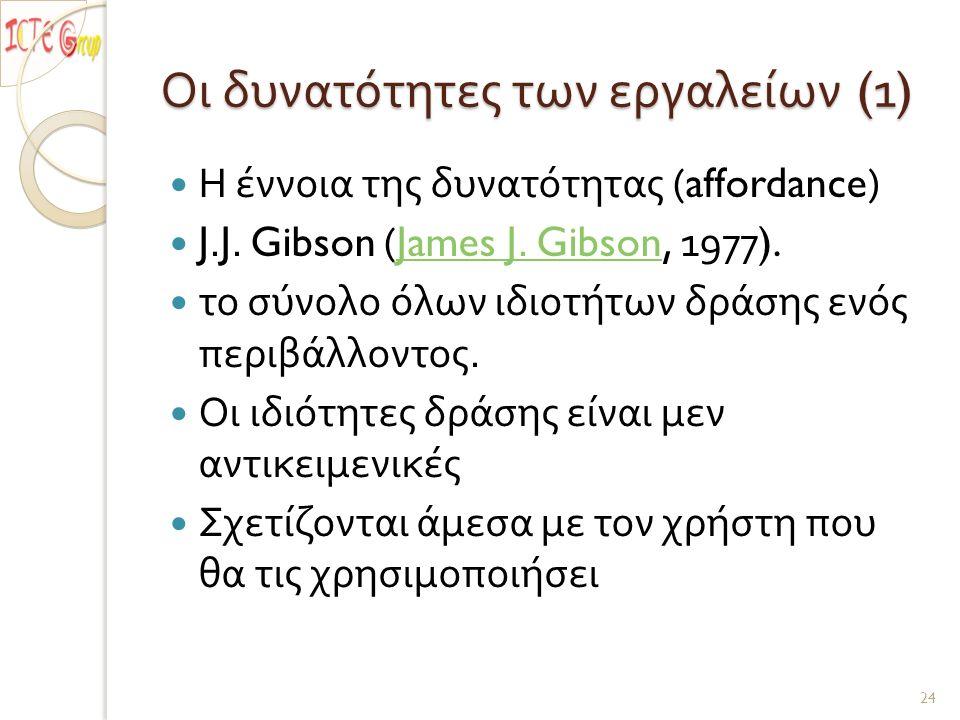 Οι δυνατότητες των εργαλείων (1) Η έννοια της δυνατότητας (affordance) J.J.
