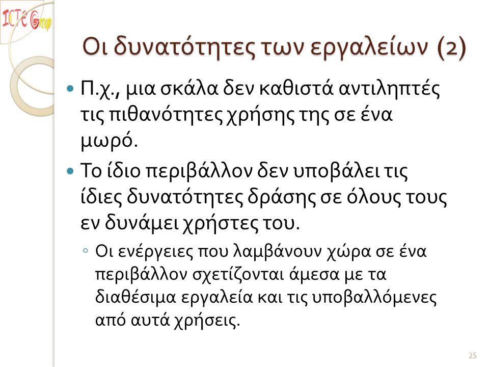 Οι δυνατότητες των εργαλείων (2) Π.