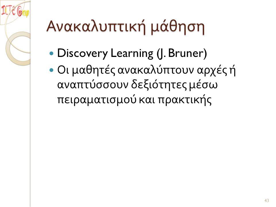 Ανακαλυπτική μάθηση Discovery Learning (J.