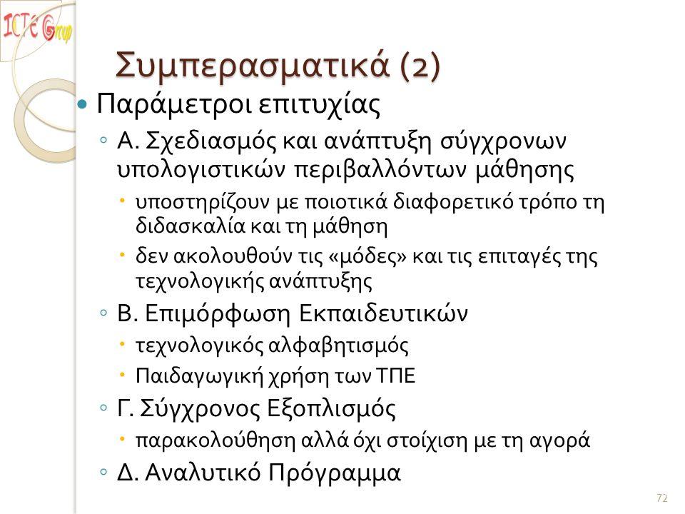 Συμπερασματικά (2) Παράμετροι επιτυχίας ◦ Α.