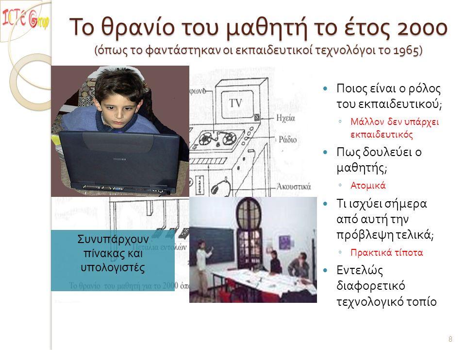 Παιδαγωγικά ρεύματα ο υπολογιστής ως δάσκαλος (teacher): διδασκαλία μέσω υπολογιστή ο υπολογιστής ως εργαλείο (tool): ο υπολογιστής ως εργαλείο μάθησης και ο υπολογιστής ως μαθητής (tutee): προγραμματισμός υπολογιστή.
