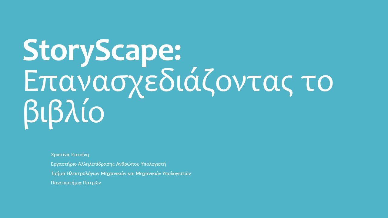 StoryScape: Επανασχεδιάζοντας το βιβλίο Χριστίνα Κατσίνη Εργαστήριο Αλληλεπίδρασης Ανθρώπου Υπολογιστή Τμήμα Ηλεκτρολόγων Μηχανικών και Μηχανικών Υπολογιστών Πανεπιστήμια Πατρών