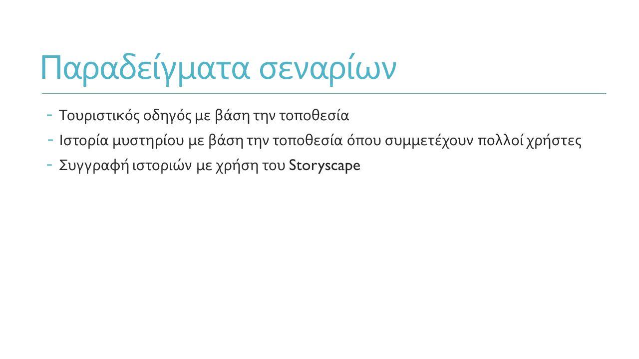 Παραδείγματα σεναρίων - Τουριστικός οδηγός με βάση την τοποθεσία - Ιστορία μυστηρίου με βάση την τοποθεσία όπου συμμετέχουν πολλοί χρήστες - Συγγραφή ιστοριών με χρήση του Storyscape