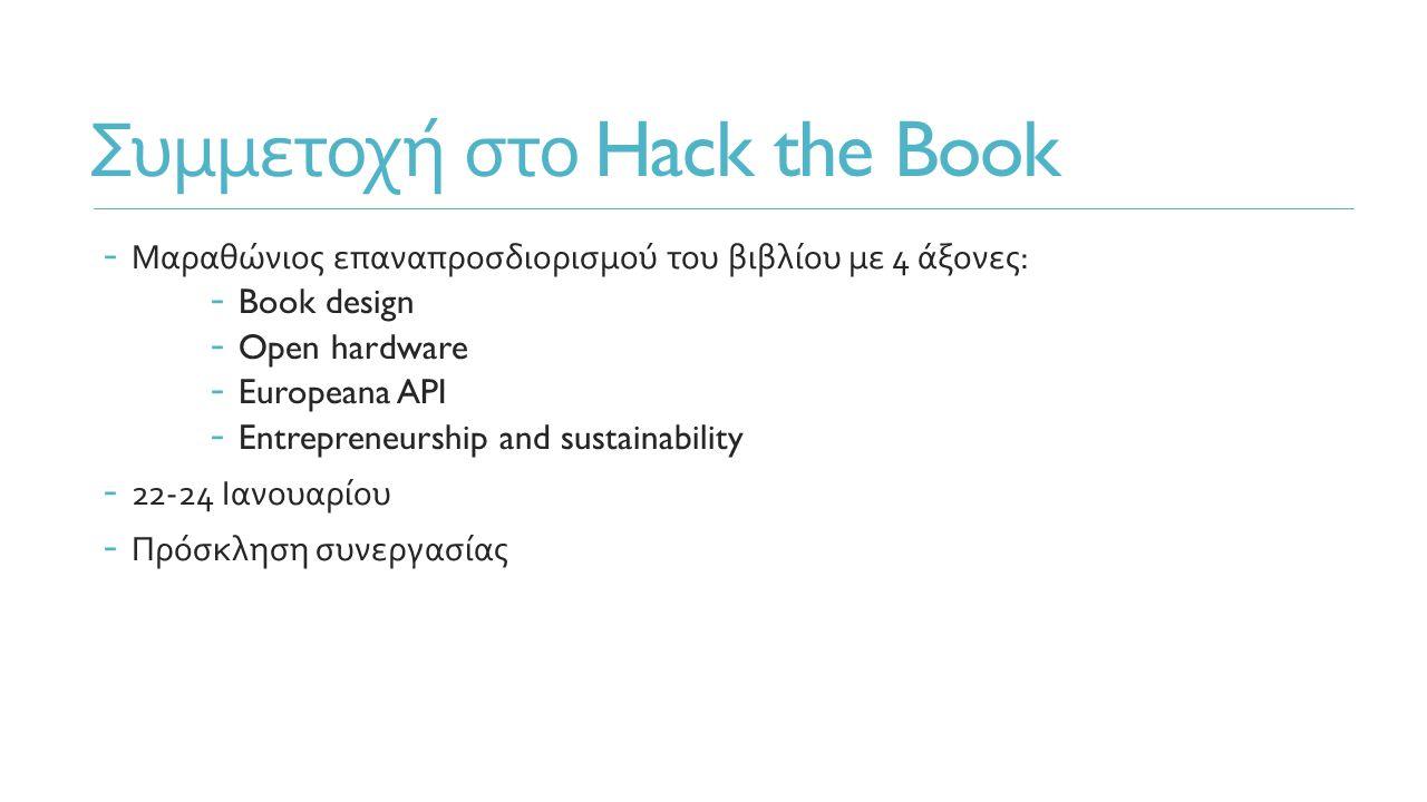 Συμμετοχή στο Hack the Book - Μαραθώνιος επαναπροσδιορισμού του βιβλίου με 4 άξονες : - Book design - Open hardware - Europeana API - Entrepreneurship and sustainability - 22-24 Ιανουαρίου - Πρόσκληση συνεργασίας