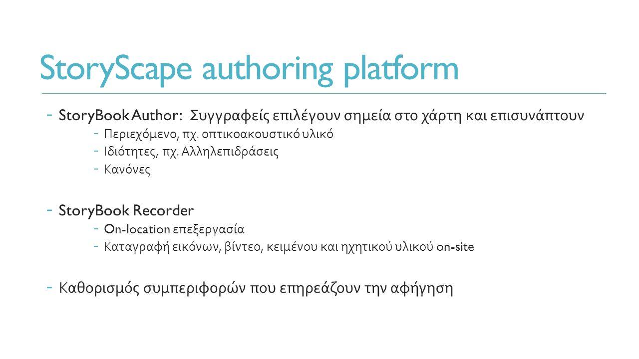 StoryScape authoring platform - StoryBook Author: Συγγραφείς επιλέγουν σημεία στο χάρτη και επισυνάπτουν - Περιεχόμενο, πχ.