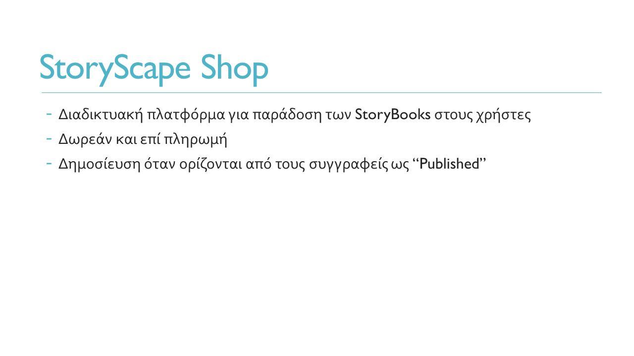 StoryScape Shop - Διαδικτυακή πλατφόρμα για παράδοση των StoryBooks στους χρήστες - Δωρεάν και επί πληρωμή - Δημοσίευση όταν ορίζονται από τους συγγραφείς ως Published