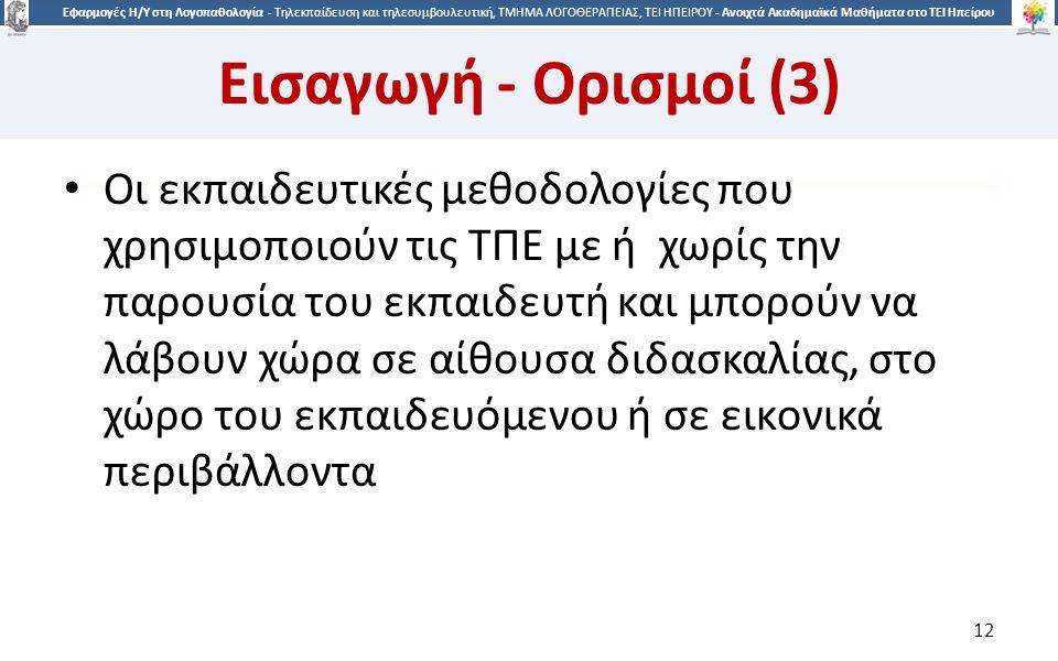 1212 Εφαρμογές Η/Υ στη Λογοπαθολογία - Τηλεκπαίδευση και τηλεσυμβουλευτική, ΤΜΗΜΑ ΛΟΓΟΘΕΡΑΠΕΙΑΣ, ΤΕΙ ΗΠΕΙΡΟΥ - Ανοιχτά Ακαδημαϊκά Μαθήματα στο ΤΕΙ Ηπείρου Εισαγωγή - Ορισμοί (3) Οι εκπαιδευτικές μεθοδολογίες που χρησιμοποιούν τις ΤΠΕ με ή χωρίς την παρουσία του εκπαιδευτή και μπορούν να λάβουν χώρα σε αίθουσα διδασκαλίας, στο χώρο του εκπαιδευόμενου ή σε εικονικά περιβάλλοντα 12