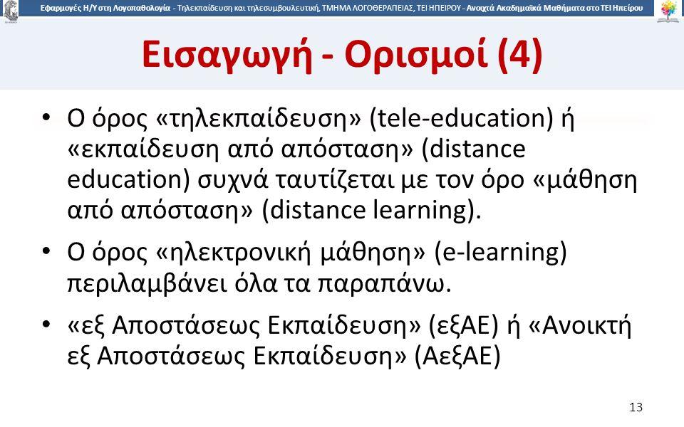 1313 Εφαρμογές Η/Υ στη Λογοπαθολογία - Τηλεκπαίδευση και τηλεσυμβουλευτική, ΤΜΗΜΑ ΛΟΓΟΘΕΡΑΠΕΙΑΣ, ΤΕΙ ΗΠΕΙΡΟΥ - Ανοιχτά Ακαδημαϊκά Μαθήματα στο ΤΕΙ Ηπείρου Εισαγωγή - Ορισμοί (4) Ο όρος «τηλεκπαίδευση» (tele-education) ή «εκπαίδευση από απόσταση» (distance education) συχνά ταυτίζεται με τον όρο «μάθηση από απόσταση» (distance learning).