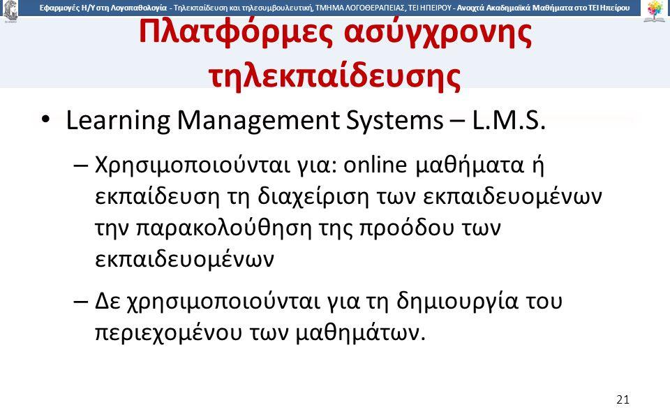 2121 Εφαρμογές Η/Υ στη Λογοπαθολογία - Τηλεκπαίδευση και τηλεσυμβουλευτική, ΤΜΗΜΑ ΛΟΓΟΘΕΡΑΠΕΙΑΣ, ΤΕΙ ΗΠΕΙΡΟΥ - Ανοιχτά Ακαδημαϊκά Μαθήματα στο ΤΕΙ Ηπείρου Πλατφόρμες ασύγχρονης τηλεκπαίδευσης Learning Management Systems – L.M.S.