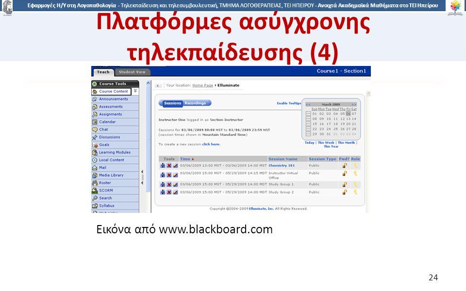 2424 Εφαρμογές Η/Υ στη Λογοπαθολογία - Τηλεκπαίδευση και τηλεσυμβουλευτική, ΤΜΗΜΑ ΛΟΓΟΘΕΡΑΠΕΙΑΣ, ΤΕΙ ΗΠΕΙΡΟΥ - Ανοιχτά Ακαδημαϊκά Μαθήματα στο ΤΕΙ Ηπείρου Εικόνα από www.blackboard.com 24 Πλατφόρμες ασύγχρονης τηλεκπαίδευσης (4)