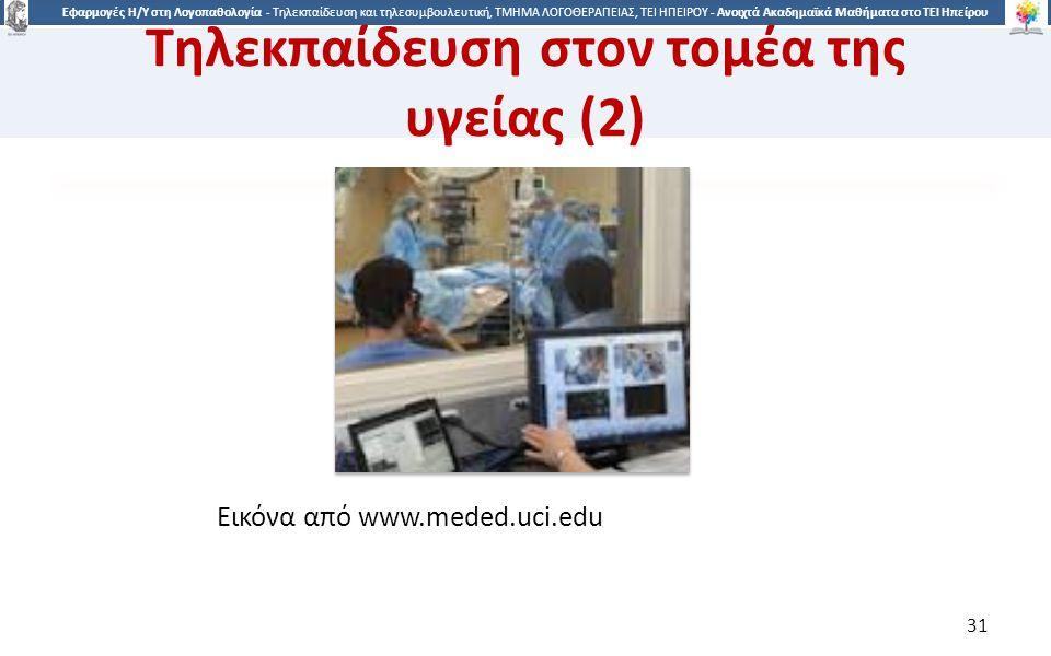3131 Εφαρμογές Η/Υ στη Λογοπαθολογία - Τηλεκπαίδευση και τηλεσυμβουλευτική, ΤΜΗΜΑ ΛΟΓΟΘΕΡΑΠΕΙΑΣ, ΤΕΙ ΗΠΕΙΡΟΥ - Ανοιχτά Ακαδημαϊκά Μαθήματα στο ΤΕΙ Ηπείρου Εικόνα από www.meded.uci.edu 31 Τηλεκπαίδευση στον τομέα της υγείας (2)