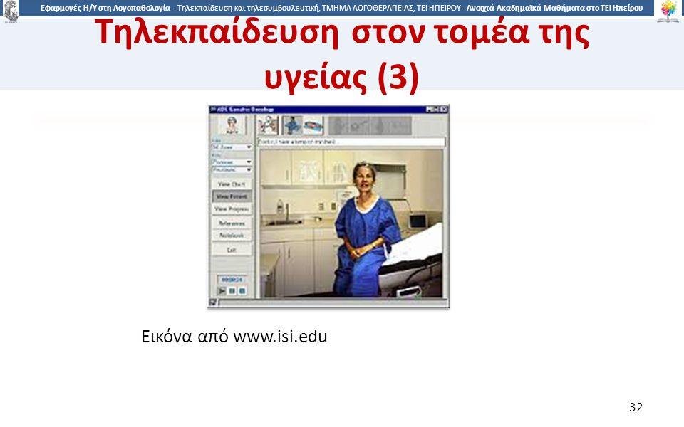 3232 Εφαρμογές Η/Υ στη Λογοπαθολογία - Τηλεκπαίδευση και τηλεσυμβουλευτική, ΤΜΗΜΑ ΛΟΓΟΘΕΡΑΠΕΙΑΣ, ΤΕΙ ΗΠΕΙΡΟΥ - Ανοιχτά Ακαδημαϊκά Μαθήματα στο ΤΕΙ Ηπείρου Εικόνα από www.isi.edu 32 Τηλεκπαίδευση στον τομέα της υγείας (3)
