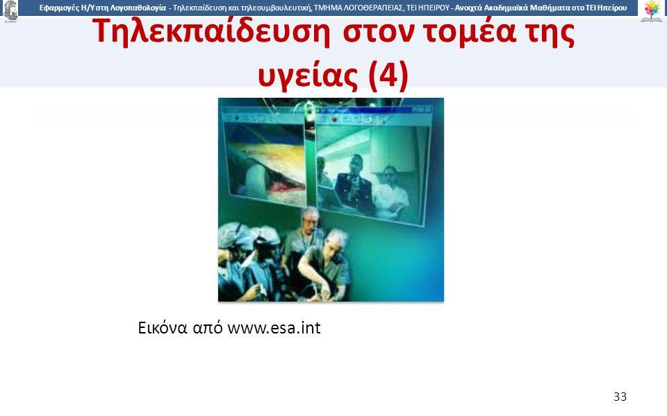 3 Εφαρμογές Η/Υ στη Λογοπαθολογία - Τηλεκπαίδευση και τηλεσυμβουλευτική, ΤΜΗΜΑ ΛΟΓΟΘΕΡΑΠΕΙΑΣ, ΤΕΙ ΗΠΕΙΡΟΥ - Ανοιχτά Ακαδημαϊκά Μαθήματα στο ΤΕΙ Ηπείρου Εικόνα από www.esa.int 33 Τηλεκπαίδευση στον τομέα της υγείας (4)