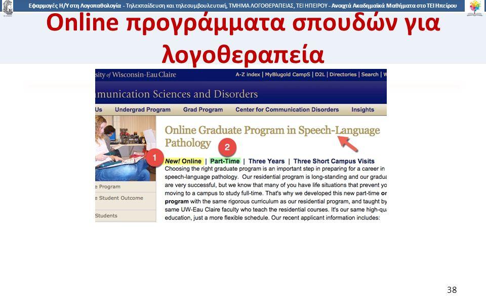 3838 Εφαρμογές Η/Υ στη Λογοπαθολογία - Τηλεκπαίδευση και τηλεσυμβουλευτική, ΤΜΗΜΑ ΛΟΓΟΘΕΡΑΠΕΙΑΣ, ΤΕΙ ΗΠΕΙΡΟΥ - Ανοιχτά Ακαδημαϊκά Μαθήματα στο ΤΕΙ Ηπείρου 38 Online προγράμματα σπουδών για λογοθεραπεία