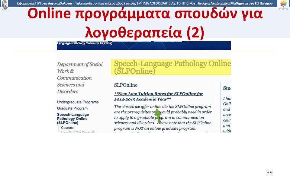3939 Εφαρμογές Η/Υ στη Λογοπαθολογία - Τηλεκπαίδευση και τηλεσυμβουλευτική, ΤΜΗΜΑ ΛΟΓΟΘΕΡΑΠΕΙΑΣ, ΤΕΙ ΗΠΕΙΡΟΥ - Ανοιχτά Ακαδημαϊκά Μαθήματα στο ΤΕΙ Ηπείρου 39 Online προγράμματα σπουδών για λογοθεραπεία (2)