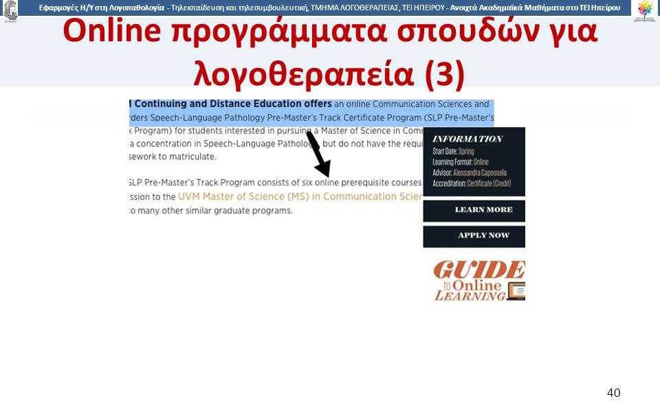 4040 Εφαρμογές Η/Υ στη Λογοπαθολογία - Τηλεκπαίδευση και τηλεσυμβουλευτική, ΤΜΗΜΑ ΛΟΓΟΘΕΡΑΠΕΙΑΣ, ΤΕΙ ΗΠΕΙΡΟΥ - Ανοιχτά Ακαδημαϊκά Μαθήματα στο ΤΕΙ Ηπε