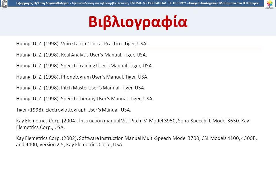 4242 Εφαρμογές Η/Υ στη Λογοπαθολογία - Τηλεκπαίδευση και τηλεσυμβουλευτική, ΤΜΗΜΑ ΛΟΓΟΘΕΡΑΠΕΙΑΣ, ΤΕΙ ΗΠΕΙΡΟΥ - Ανοιχτά Ακαδημαϊκά Μαθήματα στο ΤΕΙ Ηπείρου Βιβλιογραφία Huang, D.
