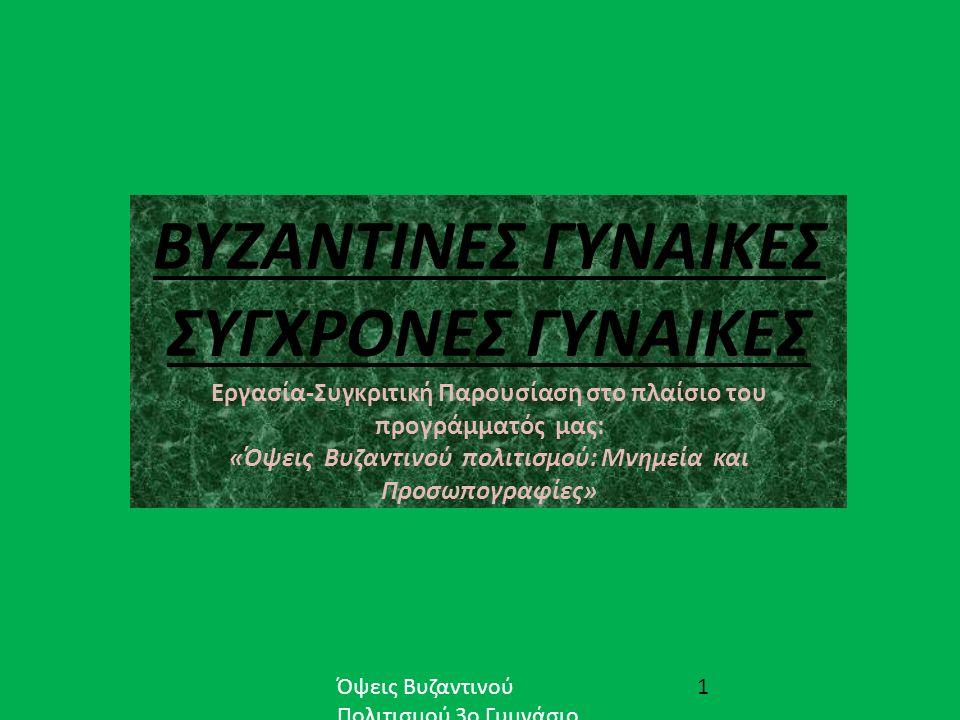 ΒΥΖΑΝΤΙΝΕΣ ΓΥΝΑΙΚΕΣ ΣΥΓΧΡΟΝΕΣ ΓΥΝΑΙΚΕΣ Εργασία-Συγκριτική Παρουσίαση στο πλαίσιο του προγράμματός μας: «Όψεις Βυζαντινού πολιτισμού: Μνημεία και Προσωπογραφίες» 1Όψεις Βυζαντινού Πολιτισμού 3ο Γυμνάσιο Τρικάλων
