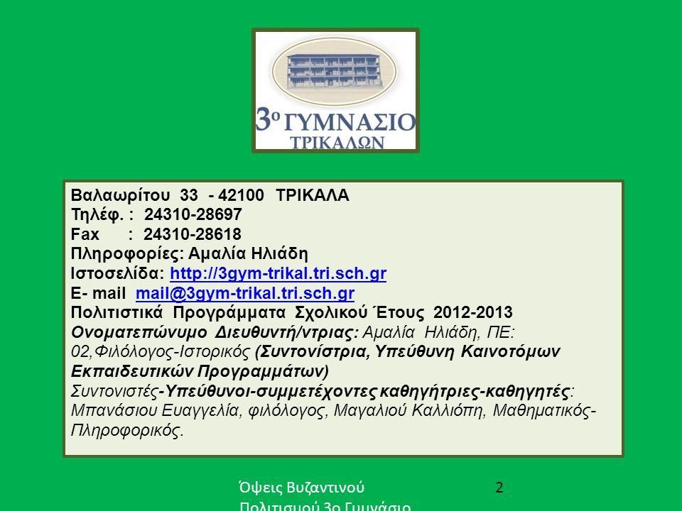 Βαλαωρίτου 33 - 42100 ΤΡΙΚΑΛΑ Τηλέφ.
