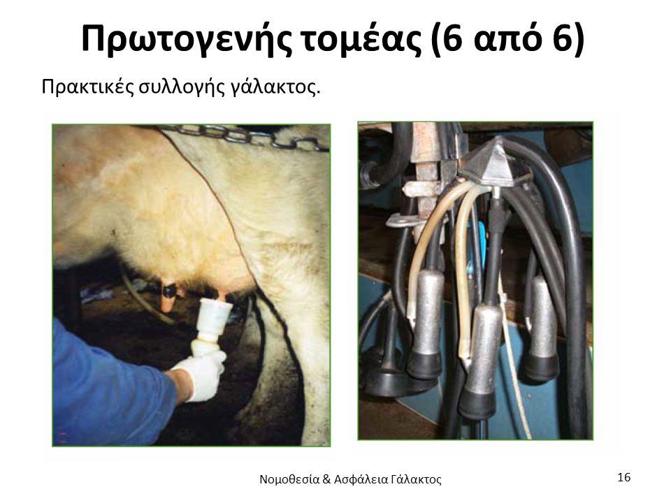 Πρωτογενής τομέας (6 από 6) Πρακτικές συλλογής γάλακτος. Νομοθεσία & Ασφάλεια Γάλακτος 16