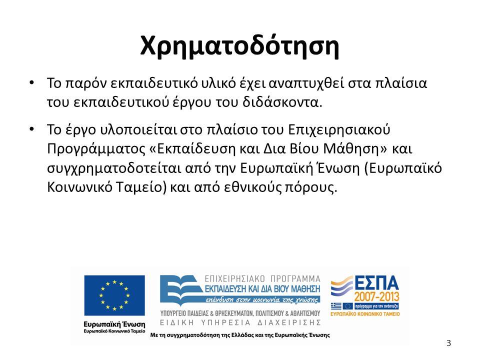 Σκοποί ενότητας Παρουσίαση νομοθετικών απαιτήσεων γάλακτος και προϊόντων.