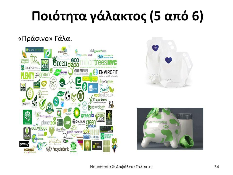 Ποιότητα γάλακτος (5 από 6) «Πράσινο» Γάλα. Νομοθεσία & Ασφάλεια Γάλακτος 34