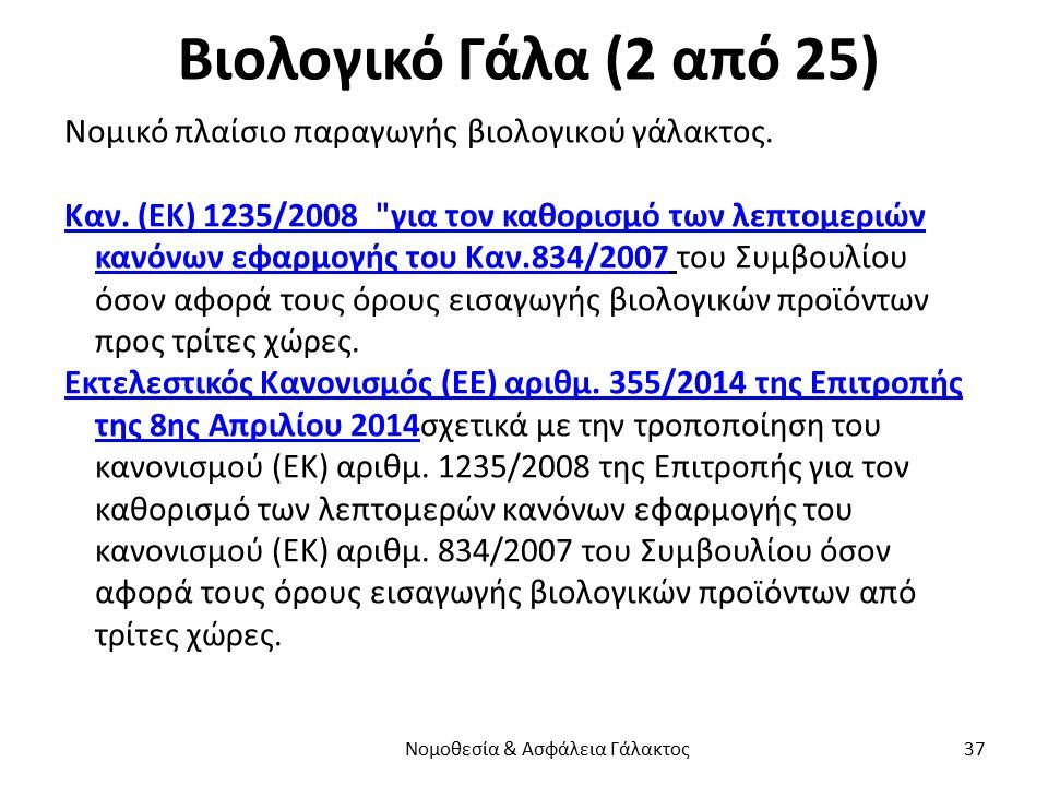 Βιολογικό Γάλα (2 από 25) Νομικό πλαίσιο παραγωγής βιολογικού γάλακτος. Καν. (ΕΚ) 1235/2008