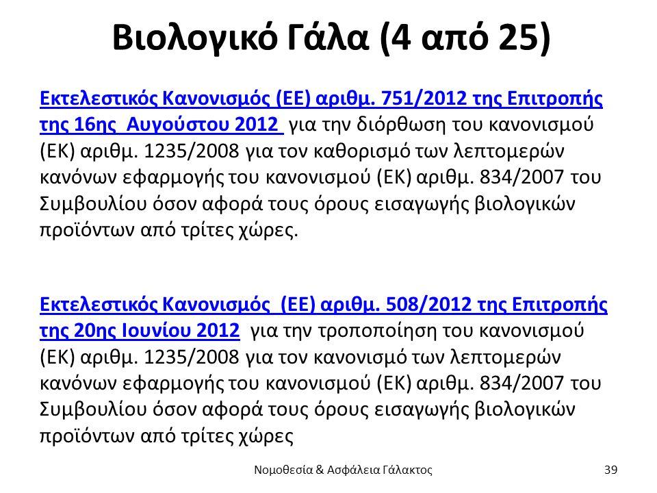 Βιολογικό Γάλα (4 από 25) Εκτελεστικός Κανονισμός (ΕΕ) αριθμ. 751/2012 της Επιτροπής της 16ης Αυγούστου 2012 Εκτελεστικός Κανονισμός (ΕΕ) αριθμ. 751/2