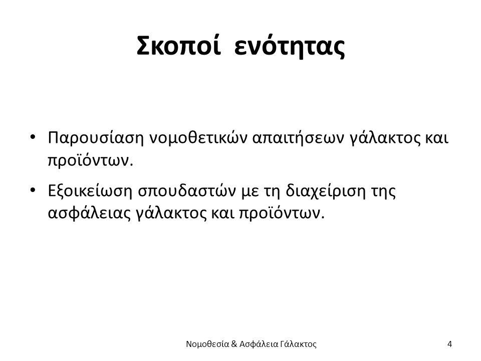 Βιολογικό Γάλα (20 από 25) Βιολογική Παραγωγή στην Ελλάδα. Νομοθεσία & Ασφάλεια Γάλακτος 55