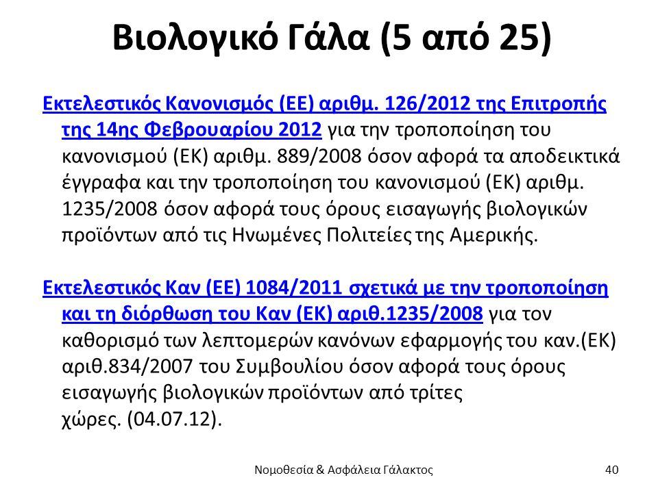 Βιολογικό Γάλα (5 από 25) Εκτελεστικός Κανονισμός (ΕΕ) αριθμ. 126/2012 της Επιτροπής της 14ης Φεβρουαρίου 2012Εκτελεστικός Κανονισμός (ΕΕ) αριθμ. 126/