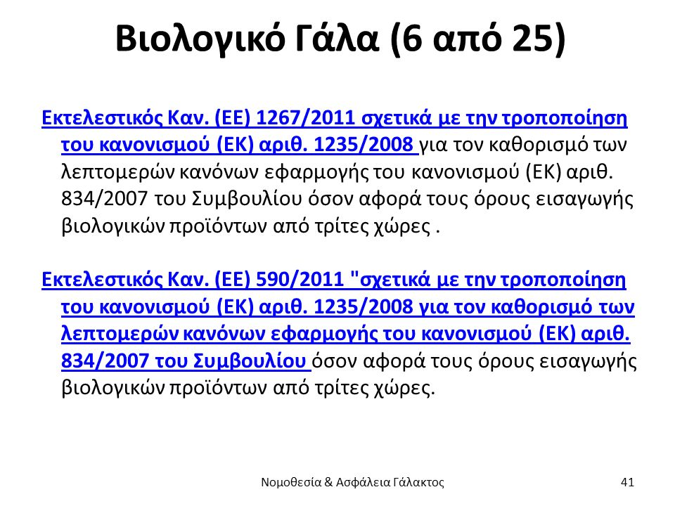 Βιολογικό Γάλα (6 από 25) Εκτελεστικός Καν. (ΕΕ) 1267/2011 σχετικά με την τροποποίηση του κανονισμού (ΕΚ) αριθ. 1235/2008 Εκτελεστικός Καν. (ΕΕ) 1267/