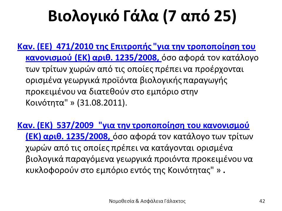 Βιολογικό Γάλα (7 από 25) Καν. (ΕΕ) 471/2010 της Επιτροπής