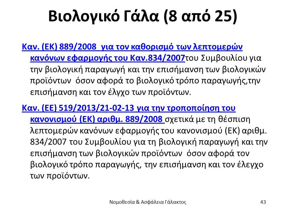 Βιολογικό Γάλα (8 από 25) Καν. (ΕΚ) 889/2008 για τον καθορισμό των λεπτομερών κανόνων εφαρμογής του Καν.834/2007Καν. (ΕΚ) 889/2008 για τον καθορισμό τ