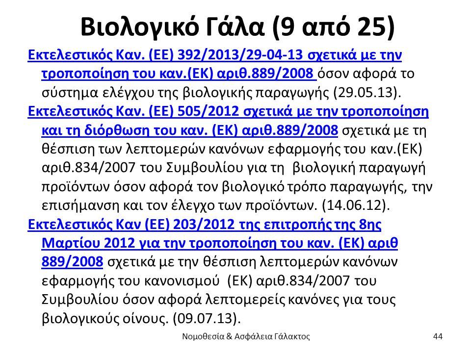 Βιολογικό Γάλα (9 από 25) Εκτελεστικός Καν. (ΕΕ) 392/2013/29-04-13 σχετικά με την τροποποίηση του καν.(ΕΚ) αριθ.889/2008 Εκτελεστικός Καν. (ΕΕ) 392/20