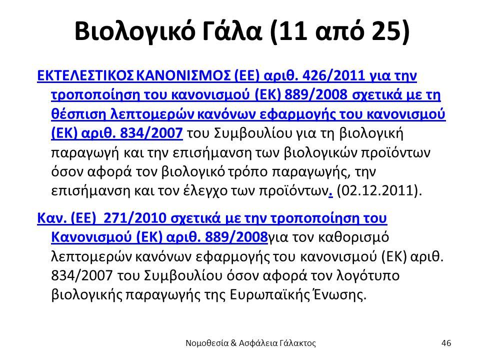Βιολογικό Γάλα (11 από 25) ΕΚΤΕΛΕΣΤΙΚΟΣ ΚΑΝΟΝΙΣΜΟΣ (ΕΕ) αριθ. 426/2011 για την τροποποίηση του κανονισμού (ΕΚ) 889/2008 σχετικά με τη θέσπιση λεπτομερ