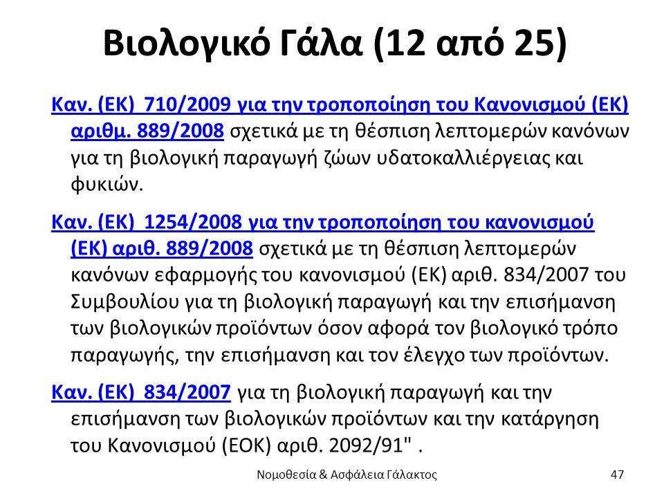 Βιολογικό Γάλα (12 από 25) Καν. (ΕΚ) 710/2009 για την τροποποίηση του Κανονισμού (ΕΚ) αριθμ. 889/2008Καν. (ΕΚ) 710/2009 για την τροποποίηση του Κανονι
