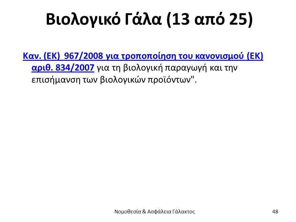 Βιολογικό Γάλα (13 από 25) Καν. (ΕΚ) 967/2008 για τροποποίηση του κανονισμού (ΕΚ) αριθ. 834/2007Καν. (ΕΚ) 967/2008 για τροποποίηση του κανονισμού (ΕΚ)