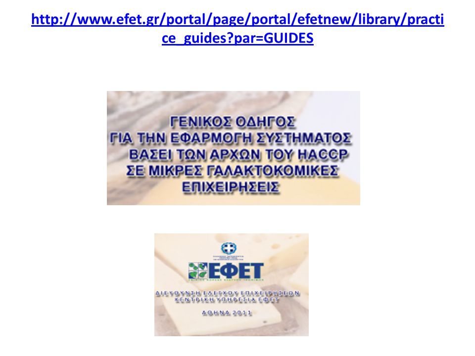 http://www.efet.gr/portal/page/portal/efetnew/library/practi ce_guides par=GUIDES