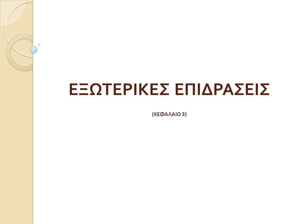 ΕΞΩΤΕΡΙΚΕΣ ΕΠΙΔΡΑΣΕΙΣ (ΚΕΦΑΛΑΙΟ 3)