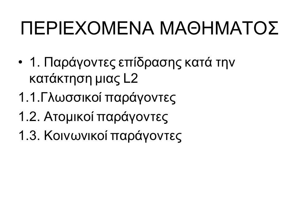ΠΕΡΙΕΧΟΜΕΝΑ ΜΑΘΗΜΑΤΟΣ 1.