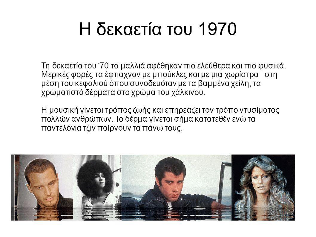 Η δεκαετία του 1970 Τη δεκαετία του '70 τα μαλλιά αφέθηκαν πιο ελεύθερα και πιο φυσικά. Μερικές φορές τα έφτιαχναν με μπούκλες και με μια χωρίστρα στη
