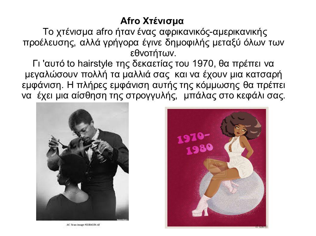 Afro Χτένισμα Το χτένισμα afro ήταν ένας αφρικανικός-αμερικανικής προέλευσης, αλλά γρήγορα έγινε δημοφιλής μεταξύ όλων των εθνοτήτων. Γι 'αυτό to hair