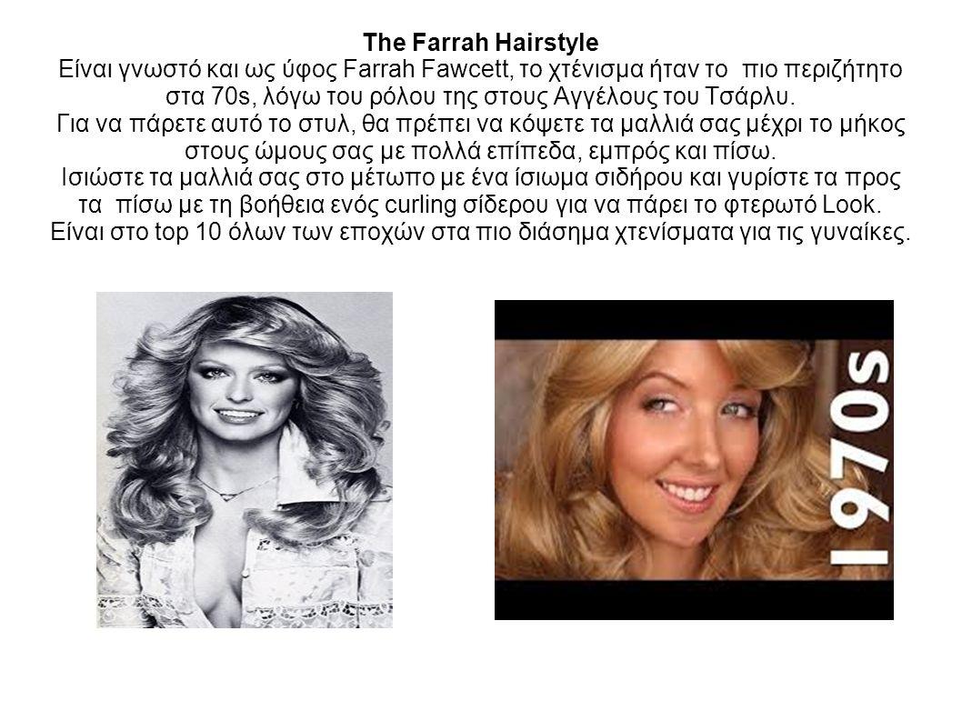 The Farrah Hairstyle Είναι γνωστό και ως ύφος Farrah Fawcett, το χτένισμα ήταν το πιο περιζήτητο στα 70s, λόγω του ρόλου της στους Αγγέλους του Τσάρλυ