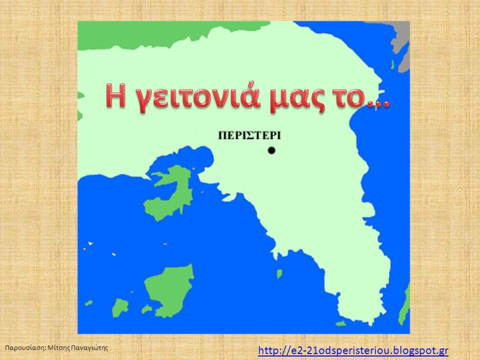 Παρουσίαση: Μίτσης Παναγιώτης http://e2-21odsperisteriou.blogspot.gr