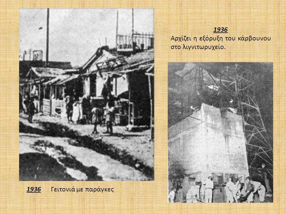 1936 Γειτονιά με παράγκες 1936 Αρχίζει η εξόρυξη του κάρβουνου στο λιγνιτωρυχείο.
