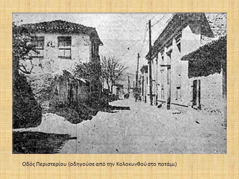 Οδός Περιστερίου (οδηγούσε από την Κολοκυνθού στο ποτάμι)