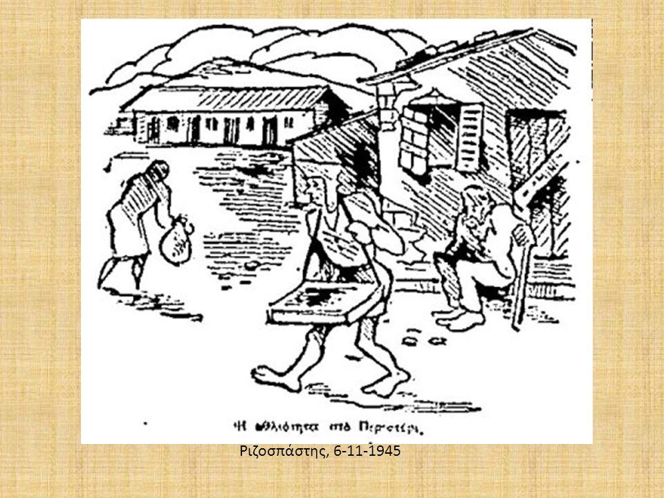 Ριζοσπάστης, 6-11-1945