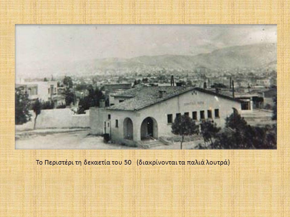 Το Περιστέρι τη δεκαετία του 50 (διακρίνονται τα παλιά λουτρά)