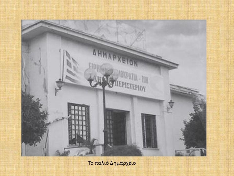 Το παλιό Δημαρχείο