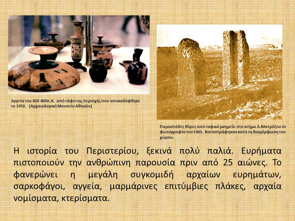H ιστορία του Περιστερίου, ξεκινά πολύ παλιά.